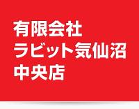 有限会社ラビット気仙沼中央店