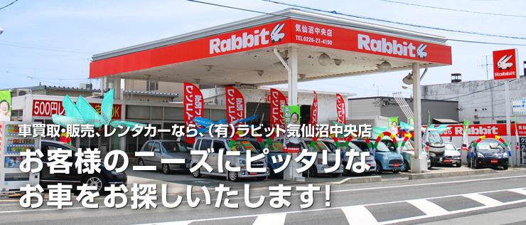 車買取・販売、レンタカーなら、(有)ラビット気仙沼中央店 お客様のニーズにピッタリなお車をお探しいたします!